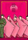 Cartel de Wan Xia. La última luz del atardecer